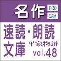 名作速読朗読文庫vol.48 平家物語sample無料 読上 icon