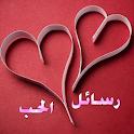 رسائل الحب 2016 (بدون انترنت) icon