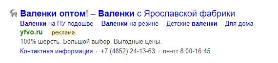 ВАЛЕНКИ.png