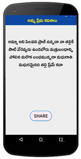 Amma Kavithalu Telugu Poetry 1.10 screenshots 2
