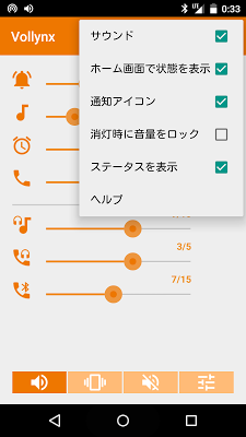 Volume control - Vollynx - screenshot