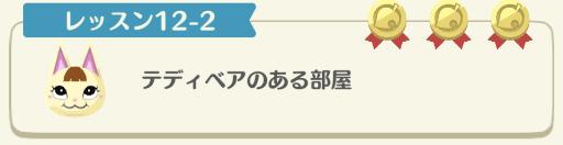 レッスン12-2
