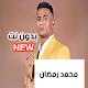Download محمد رمضان بدون نت 2020 | تيك توك وكل الاغاني For PC Windows and Mac