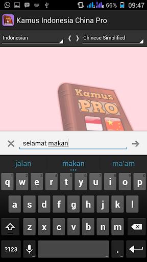 玩免費書籍APP|下載印尼中國詞典 app不用錢|硬是要APP
