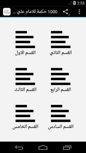 1000 حكمة للامام علي ع