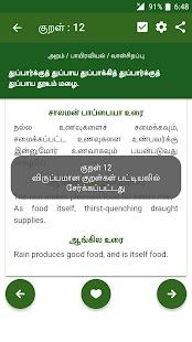 திருக்குறள் / Thirukkural - náhled