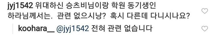 goo hara instagram seungri 2