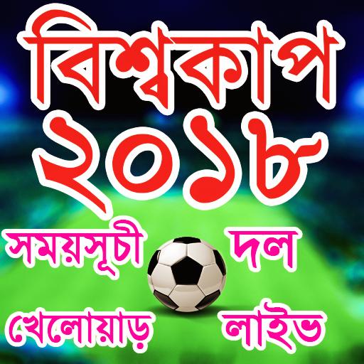 রাশিয়া বিশ্বকাপ ফুটবল ২০১৮ সময়সূচি ও লাইভ স্কোর