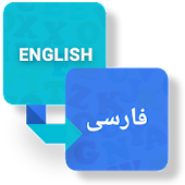 English to Persian Ditcionary