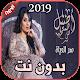 Download أصيل هميم سر الحياة بدون نت Assil Hamim 2019 For PC Windows and Mac
