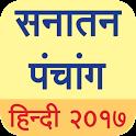 Sanatan Hindi Panchang 2017 icon