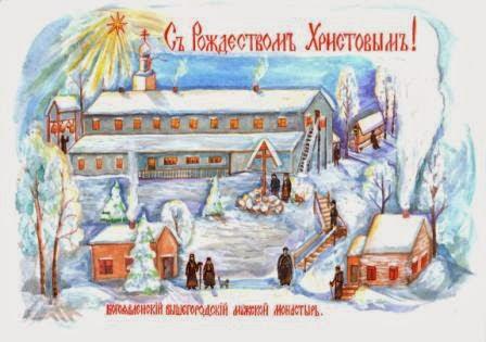 Рождественские чтения Р.Х. 2014 г.