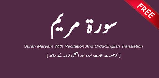 Surah Maryam With English & Urdu Translation - Apps on