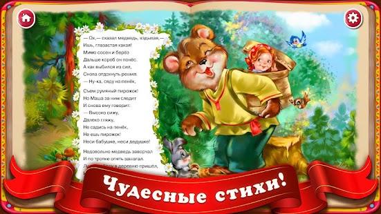 Слушать Детские Сказки Стихи для Детей Малышей - náhled