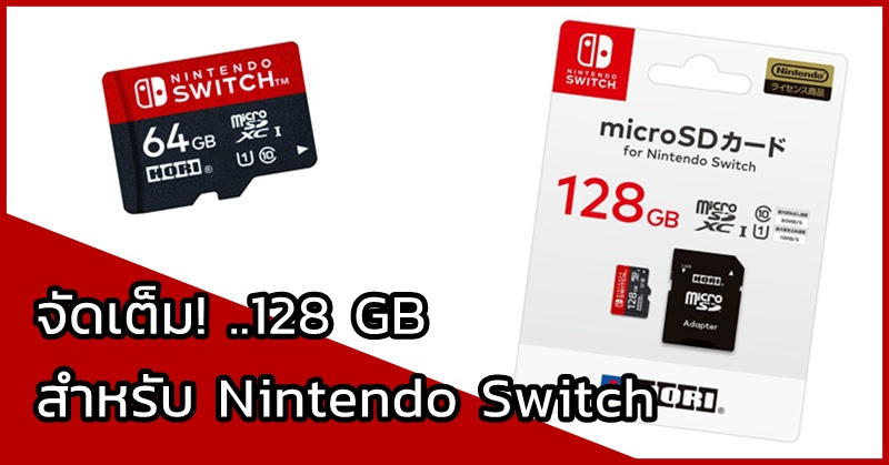 [NS] ถ้า 64  GB ไม่พอ …ขอเสนอความจุเมมขนาดใหม่!