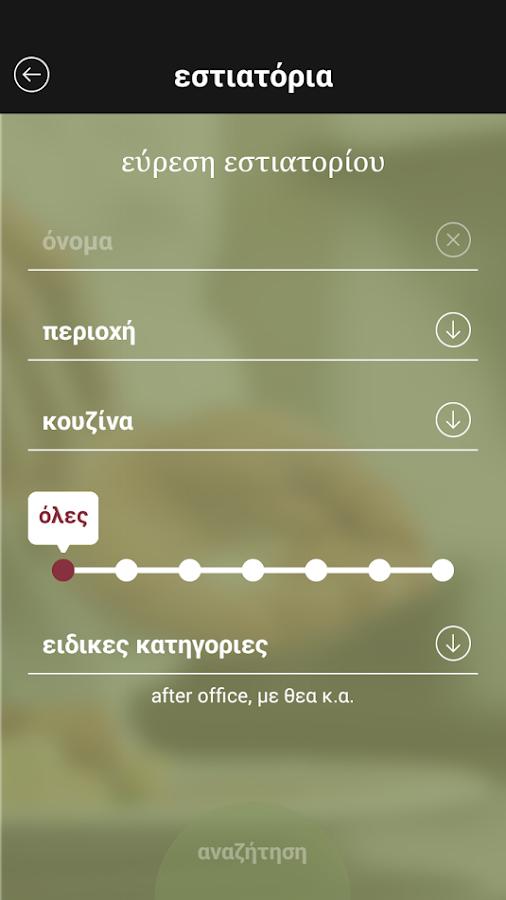 Αθηνόραμα - στιγμιότυπο οθόνης