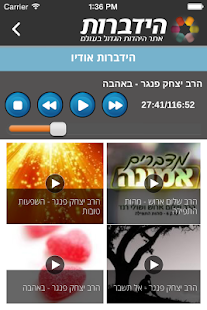 ‫הידברות | Hidabroot‬‎- screenshot thumbnail