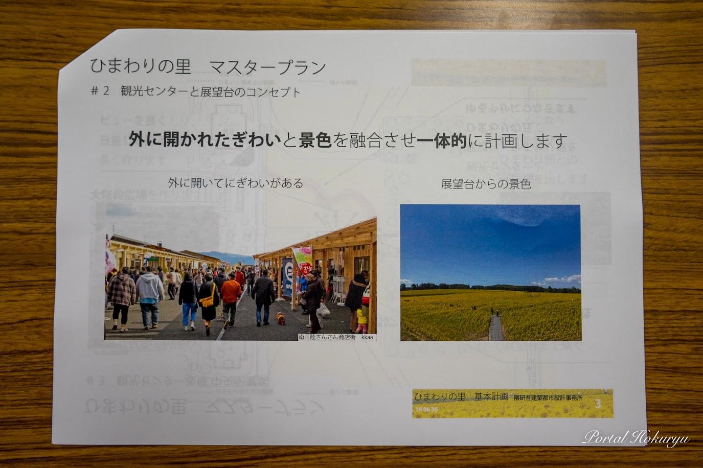 観光センターと展望台のコンセプト