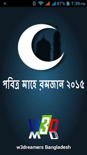 মাহে রমজান ২০১৫ Ramadan 2015