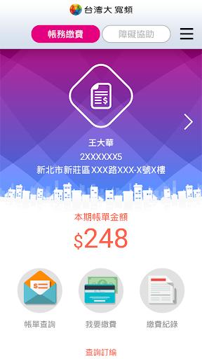 台灣大寬頻客服APP