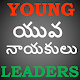 Download Young Leaders - యువ నాయకులు For PC Windows and Mac