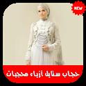حجاب ستايل أزياء محجبات 2019 - بدون نت icon