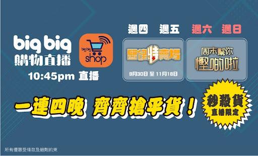 big big shop購物直播_760_460.jpg