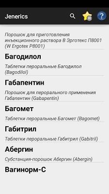 Все лекарства + дженерики - screenshot
