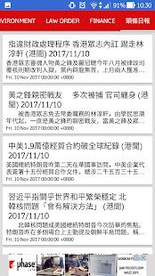 Hong Kong All News and Radio - náhled