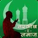 Download नमाज़ का तरीक़ा - Namaz ka Tariqa in Hindi For PC Windows and Mac
