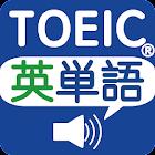 厳選したTOEICTEST重要英単語(発音版) icon