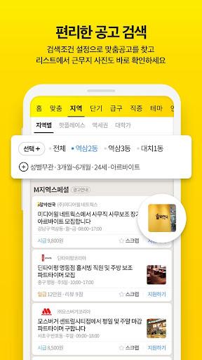 알바천국- 알바 구인구직 포털서비스 screenshot