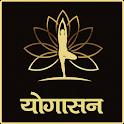 योगासन   Yoga icon