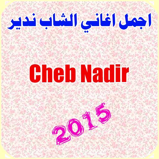 Nadir - ندير