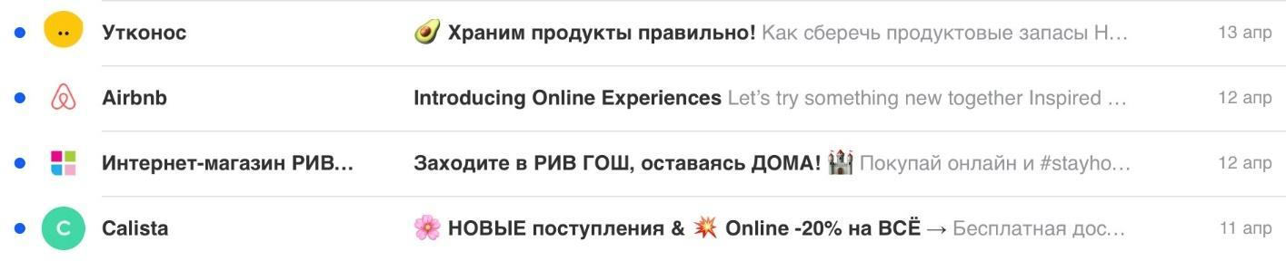 Пример email-рассылок в почтовом ящике