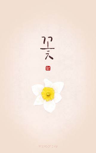 꽃 카카오톡 테마