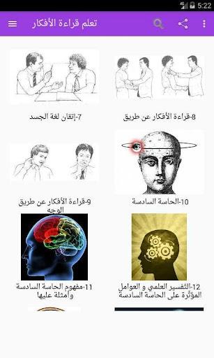 قراءة الأفكار والسيطرة علي العقول 1.11 screenshots 2