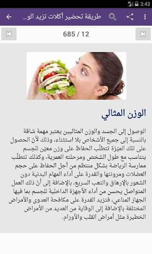 طرق زيادة الوزن screenshot 5
