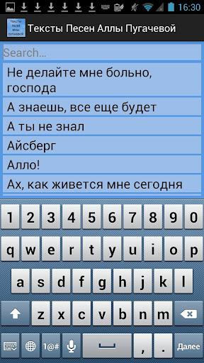 Тексты песен Аллы Пугачевой