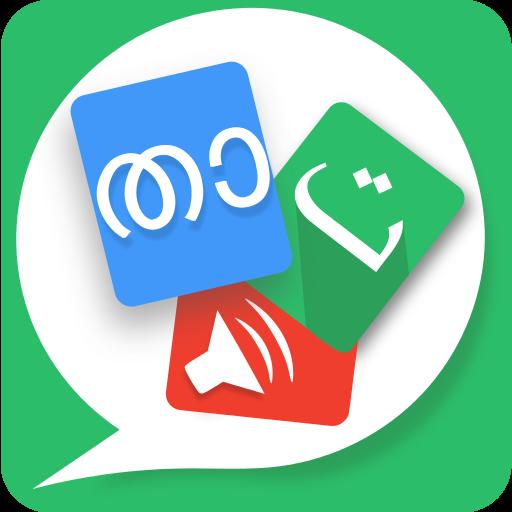 Spoken Arabic Malayalam 360 - Apps on Google Play