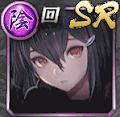 ユリ(SR)