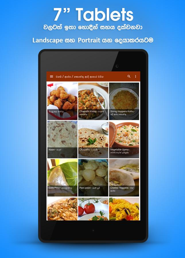 Iwum pihum sinhala recipes android apps on google play iwum pihum sinhala recipes screenshot forumfinder Images