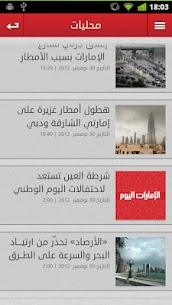 الإمارات اليوم 4