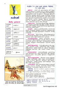 Kumudam Jothidam Raasi Palan - 10-5-2017 to 16-5-2017