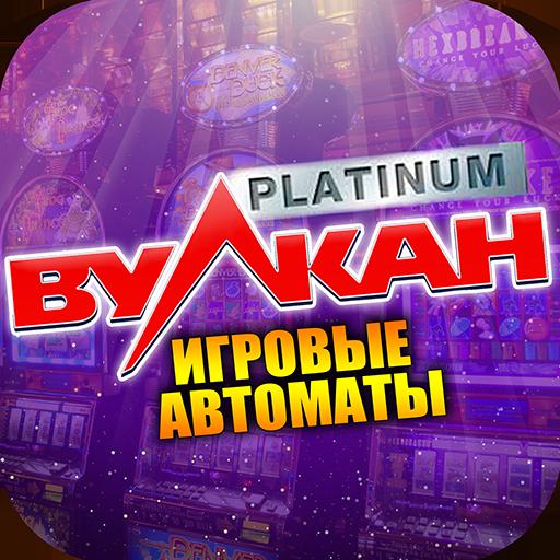 Игровые автоматы Платинум 2017