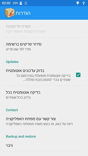 免費下載生產應用APP|Israel post - tracking mail app開箱文|APP開箱王