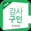 강사구인 훈장마을(학원용)-인재, 강사검색 : 필수어플 icon
