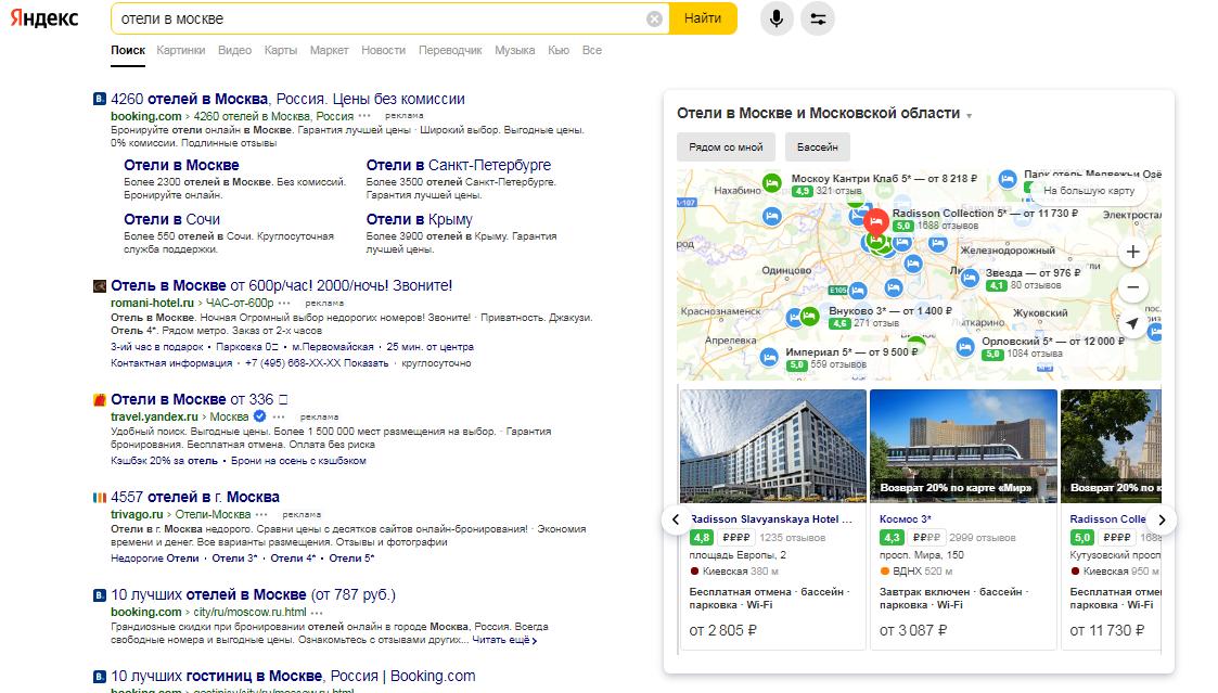 Обогащенные ответы в выдаче Яндекс в выдаче по отелям