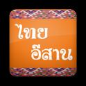 Thai - Esaan Dictionary icon