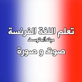 تعلم اللغة الفرنسة صوت و صورة